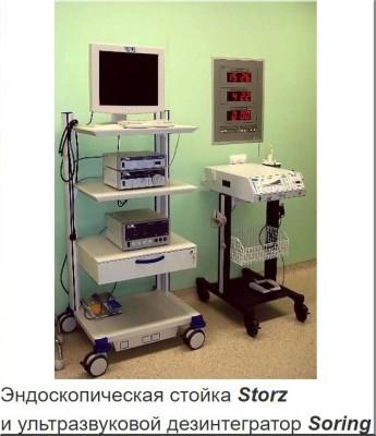 Эндоскопическая стойка
