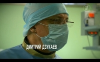 Best doctors in Russia. Dmitriy Dzukaev. CHANNEL 1